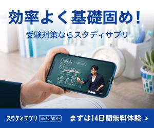 大学受験勉強アプリ