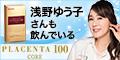 【プラセンタ100 CORE】スタートパック