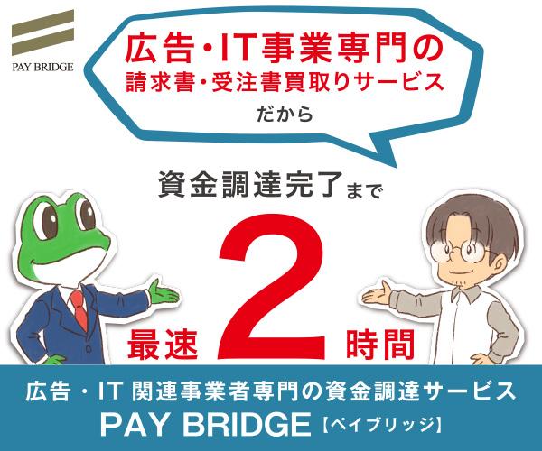 借金しないで、  広告業界限定の支払い代理サービス