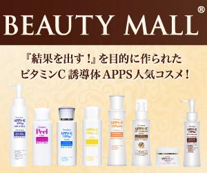 フラーレン高配合化粧品&ビタミンC誘導体APPS化粧品 BEAUTY MALL