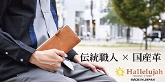 Leather Goods Shop Hallelujah(ハレルヤ)