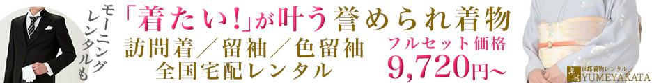 結婚式の衣装レンタルなら【京都着物レンタル 夢館 -ゆめやかた-】は宅配バッグで京都から全国へお届け