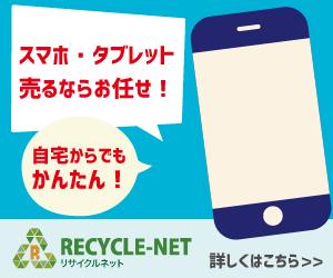 スマホ・タブレット買取専門【リサイクルネット】