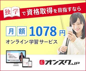 様々な資格学習がウケホーダイ!【オンスク .JP】利用モニター
