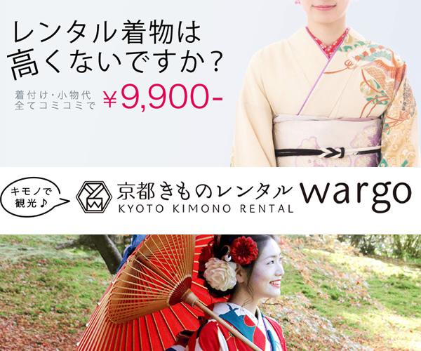京都レンタル着物 wargo