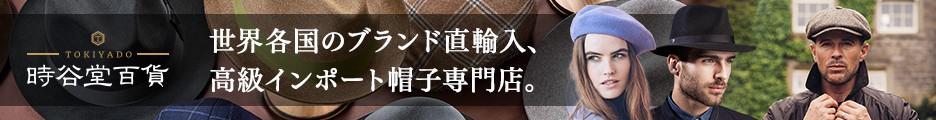 インポート高級紳士帽【時谷堂百貨】