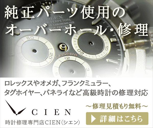 ロレックス、オメガなど高級時計のオーバーホール・修理専門店【CIEN】