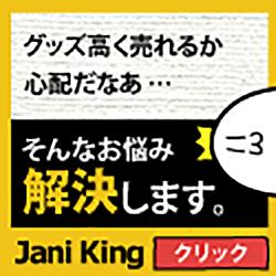 ジャニキング