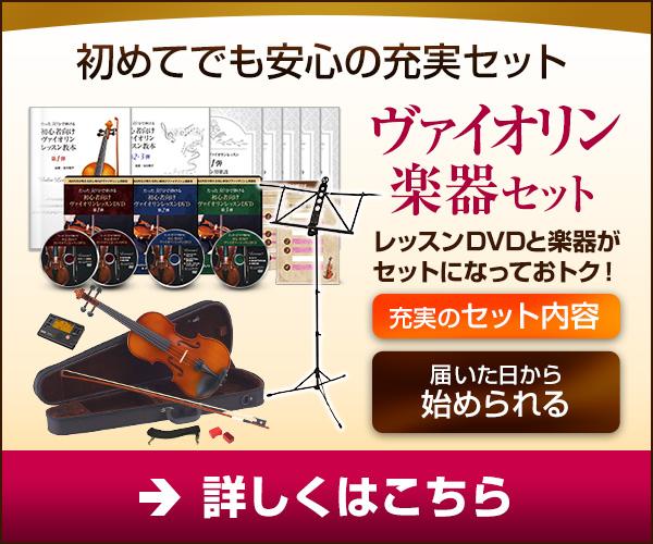 全くの初心者でもたったの30分で弾ける!初めてのヴァイオリンレッスンDVD1弾〜3弾【楽器セット】
