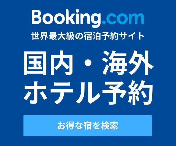 Booing.com画像