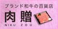 「和牛×ギフト」の専門店!素敵な贈り物【肉贈】
