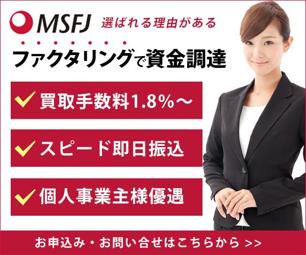 事業資金即日対応!MSFJのファクタリン