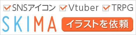 個人間イラストオーダーメイドサービス【SKIMA】