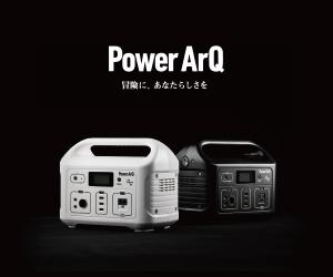コンセントも使える大容量600Whのポータブルバッテリー、PowerArQ exclusive