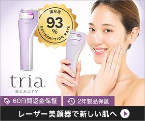 tria BEAUTY:レーザー美顔器で新しい肌へ|トリア スキンエイジングケアレーザー・アイケアレーザー