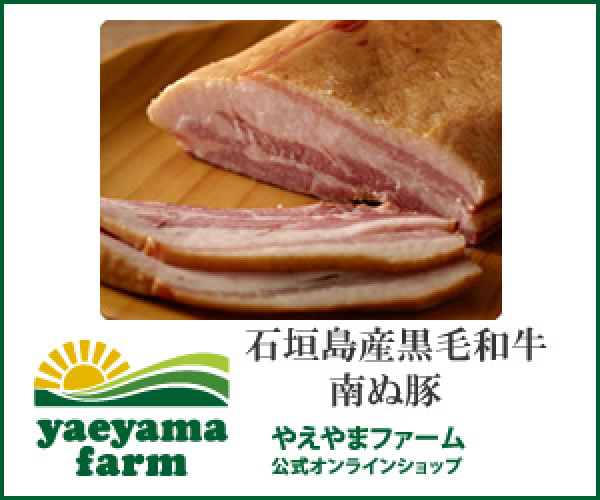 石垣島で循環型6次化農業を実践してこだわりの青果・精肉・加工品を提供する、やえやまファーム exclusive
