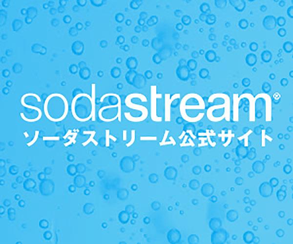 ソーダストリームのガスシリンダーは高い!ミドボンでコスパを上げる方法。ソーダストリーム(SodaStream)公式サイト