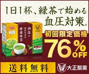 ヒハツ配合緑茶で手軽に血圧対策【大正製薬/血圧が高めの方の健康緑茶】※機能性表示食品