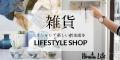 インテリア・雑貨を販売するネットショップ「Hinata Life」