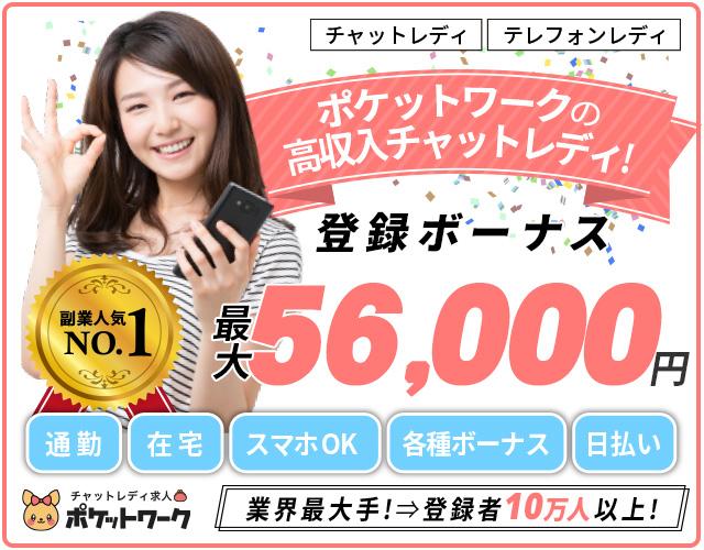 大阪のおすすめチャットレディ事務所ランキング!通い・通勤で楽しく稼げる!4