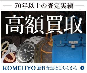 コメ兵宅配買取 【時計】