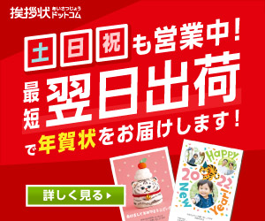 福岡県北九州市八幡西区 激安年賀状印刷 挨拶状ドットコム