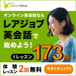 オンライン英会話【レアジョブ】
