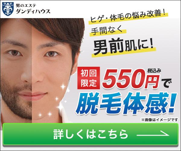 ひげ脱毛が出来るダンディハウスは新宿にもある!