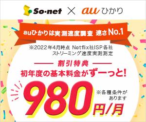 So-net×auひかりの月額料金割引キャンペーン