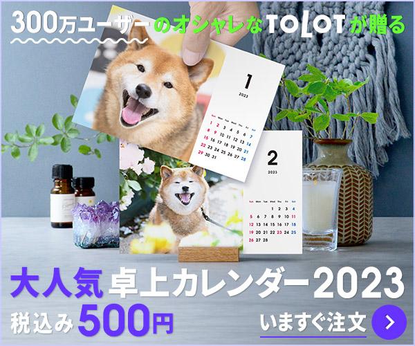 <500円・送料無料>12枚の写真で作る【TOLOT卓上カレンダー】