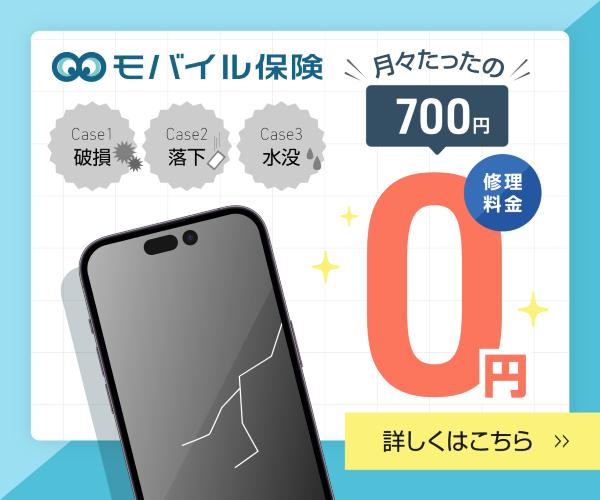 スマホを守る唯一の保険「モバイル保険」