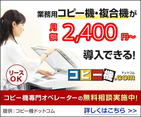 業務用コピー機・複合機が月額3200円~導入できる!・お見積り!