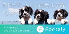 ペットは喋れないからDNAに聴きましょう!WEBで結果確認可能なペット遺伝子検査【Pontely】