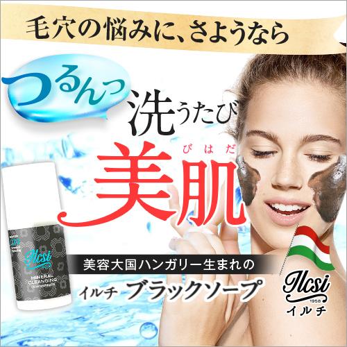 もはや脱皮級?日本初★ハンガリー生まれの真っ黒いオーガニック毛穴洗顔「ブラックソープ」