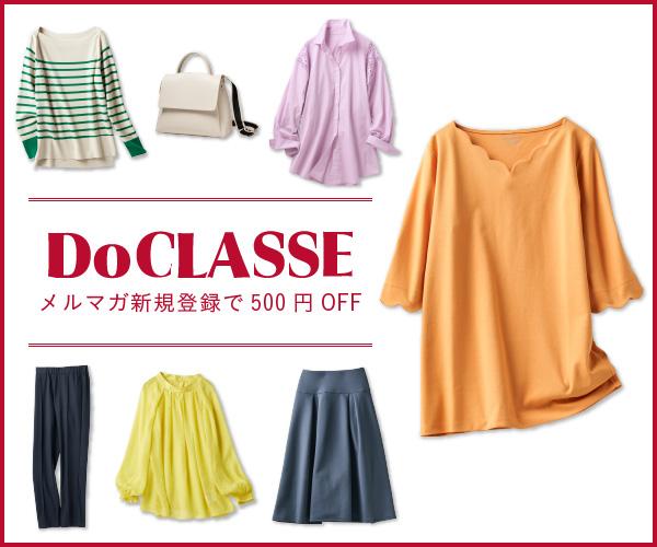 40代50代からのレディースファッション通販 DoCLASSE