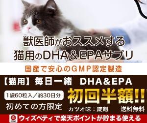 【獣医師推奨】猫用(カツオ味)認知症サプリ