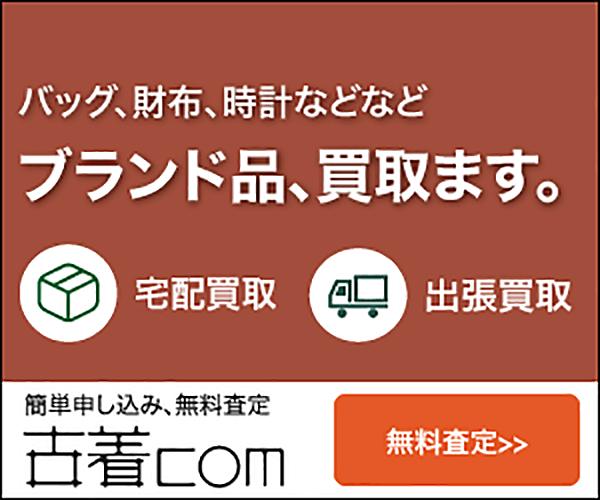 全国対応!宅配買取 ブランド品買取専門【古着com】利用モニター
