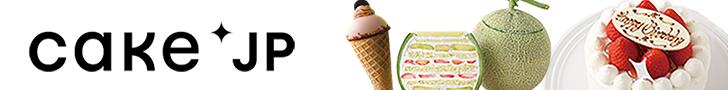 【会員登録限定】Cake.jp(ケーキジェーピー)「メルマガ」無料・割引クーポン