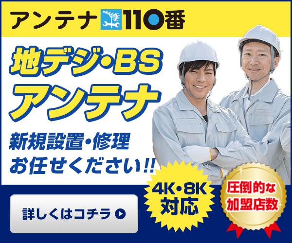 顧客満足度・アフターフォロー・価格満足度No.1【アンテナ110番】