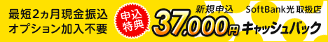 SoftBank光キャンペーン