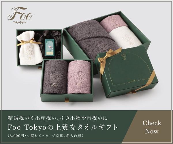 家での上質なライフスタイルを提案するブランド【Foo Tokyo】