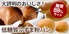 低糖質ふすま粉パン