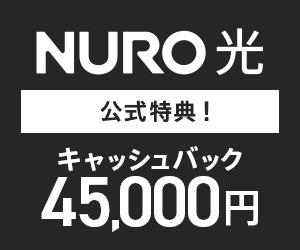 NURO 光 35,000円のキャッシュバック!