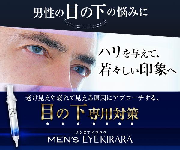 男性用目の下特化型アイショットクリーム