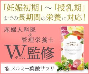 メルミー葉酸人気No.1サプリメント