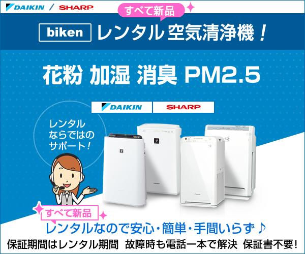 PM2.5・花粉・ウイルス対策に【レンタル空気清浄機】