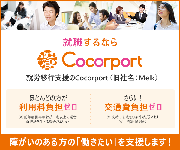 イチから就職を目指せます!Cocorportの就労移行支援サービス
