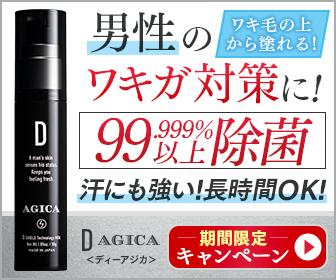 男性の脇の匂いや脇汗対策におすすめはAGICAとデトランスαセット! 2