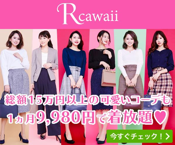洋服のサブスリプション(定額制)レンタル「Rcawaii(アールカワイイ)」