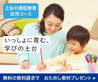 幼児から大学受験まで【Z会の通信教育】